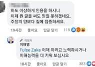 """""""'공부 좀 하라'는 이재명···'해봐서 안다'는 MB 떠오른다"""""""
