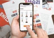 """'윤석열 없이 대선 이길까' OX 질문에, 후보 5명 모두 """"X"""""""