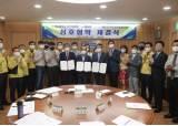 경북 <!HS>청도군<!HE>-영남대학교산학협력단-대구지역문제해결플랫폼 업무협약