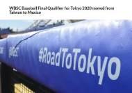 '코로나때문에...' 호주 야구, 도쿄올림픽 예선전 불참