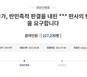 """""""강제<!HS>징용<!HE> 각하 김양호 판사 탄핵"""" 청원 하루만에 20만 돌파"""