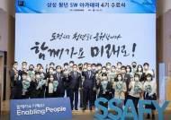 삼성 청년 SW 아카데미, 4기까지 2087명 수료…취업률 68%