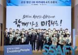 """LG맨, SK맨 1400명 배출했다"" 삼성SW아카데미 4기 수료식"