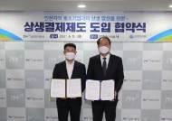 iH공사, 인천지역 중소기업과 상생 위한 상생결제제도 도입