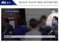 [사설] 김오수도 반발하는 법무부 장관의 '수사 사전 승인'