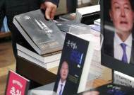 """""""윤석열 알기 위해선 책 '조국의 시간'읽어야""""...기자가 본 조국의 시간"""