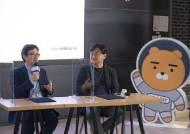 [팩플]경쟁자끼리 왜?…카카오엔터프라이즈·SAP 'B2B 동맹'