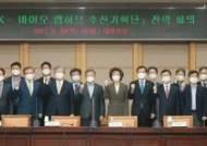 """""""한국판 모더나 만들자"""" K바이오 랩허브 유치 경쟁 뜨겁다"""