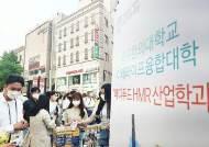 대구한의대 메디푸드HMR산업학과, 제5회 베트남 난치병 어린이 후원 봉사활동