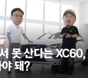 [<!HS>Car리뷰<!HE><!HS>천車만별<!HE>]⑬ 볼보 XC60, B5? B6? 뭐가 다르지