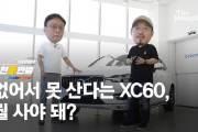 [Car리뷰천車만별]⑬ 볼보 XC60, B5? B6? 뭐가 다르지