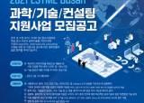 2021 LSTME Busan 과학▪기술▪컨설팅 지원<!HS>사업<!HE> 모집 중