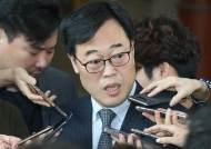 [속보] '셀프후원' 김기식 前금감원장 벌금형 확정