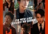 서인국X이수혁 '파이프라인' 오늘(10일) VOD行