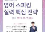 사이버한국외대 영어학부, EBS '입트영' 이현석 강사 초청 영어 스피킹 특강