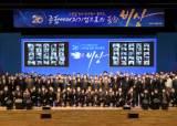 창립 20주년 맞은 한수원, 미 원자력 협회 최고 혁신상 수상