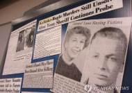 65년전 10대 커플 살해···14년전 이미 죽은 진범 찾아낸 경찰 집념