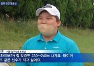 """[이슈IS] """"누가봐도 강호동 아들"""" 강시후 '초6 골프 꿈나무' 뉴스 등장(종합)"""