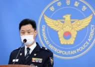 [속보] 철거 건물 붕괴…경찰 총 4명 입건·출국금지