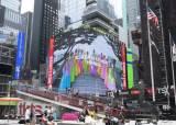 '한복은 우리 것' 뉴욕 타임스퀘어에 한달간 1000회 홍보영상