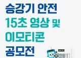 승강기안전공단 '승강기 안전 공모전' 내달 14일까지 개최