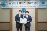 """경희사이버대 """"국내 대학 최초 금융인증서비스"""" 금융결제원과 협약"""