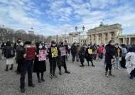"""베를린서 증오범죄…""""중국인이냐"""" 욕한 4명, 한국인 집단폭행"""