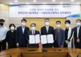 <!HS>한국산업기술대<!HE>, 서울로봇고와 업무협력 협약식 개최