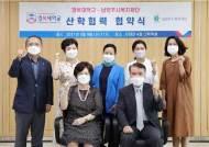 경복대학교, 남양주시복지재단과 산학협력 업무협약 체결