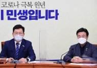송영길 보좌진 코로나 확진…與 최고위 등 일정 전면 취소