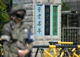 [속보]女중사 성추행 은폐 시도…군검찰, 상사·준위 구속영장