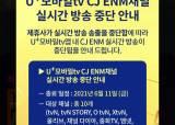 사용료 협상 결렬···LG유플러스, CJ ENM 채널 결국 송출중단