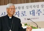 """유흥식 대주교 """"교황 제안에 망치로 얻어맞은 것처럼 멍해"""""""