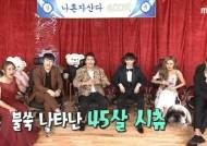 '나혼산' 400회 특집에도 시청률 하락...전현무-송승헌까지 나왔는데 머선일이고?