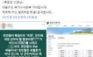 """""""천안함 뭔 벼슬"""" 막말 휘문고 교사 고소…최원일 """"선처없다"""""""