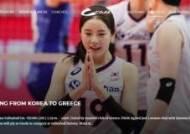 """학폭 이다영 그리스 이적설…일각선 """"자숙 대신 일자리 찾나"""""""