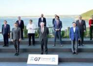 """바이든, G7 공동성명서 쏘아올린 """"더 나은 재건""""…中, 일대일로 맞서나"""