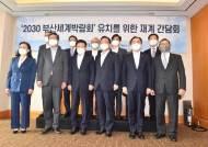 """""""23일 유치 신청서 제출""""…2030 부산 세계박람회 유치 카운트 다운"""