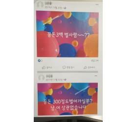 '꽁돈 3백 벌 사람∼'…<!HS>페이스북<!HE> '보험사기단 모집'에 60명 가담