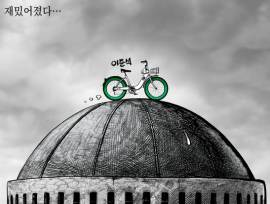 [박용석 만평] 6월 14일