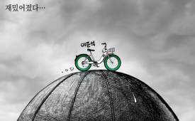 박용석 만평 6월 14일