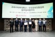 고려사이버대-한국전파진흥협회(RAPA), '4차 산업혁명 및 전파방송통신 분야 인재양성을 위한 교육 협력' MOU 체결