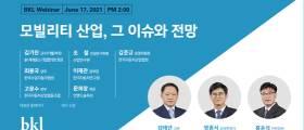 법무법인(유한) 태평양, '모빌리티 산업, 그 이슈와 전망' 웨비나 개최