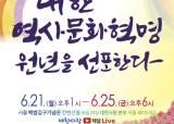 """""""잃어버린 大韓의 역사와 문화를 바로 세울 때"""""""