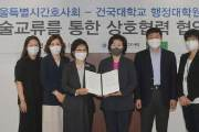 건국대 행정대학원-서울시간호사회 MOU 체결