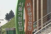 """교통치사 사건 특별사면받은 체육지도사…법원 """"자격 인정해야"""""""