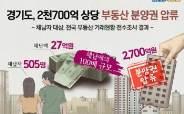 """세금 낼 돈 없는데 분양?…경기도 """"체납자 분양권 570건 압류"""""""