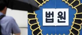 """""""<!HS>위안부<!HE> 강제집행 적법, 日 재산목록 내라""""…法 또 반대 결정"""
