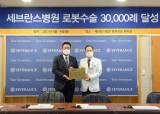 세브란스, 로봇수술 3만건 달성...단일 의료기관 세계최초