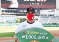 [포토] SSG 최정, 조아제약 5월 월간 MVP 선정
